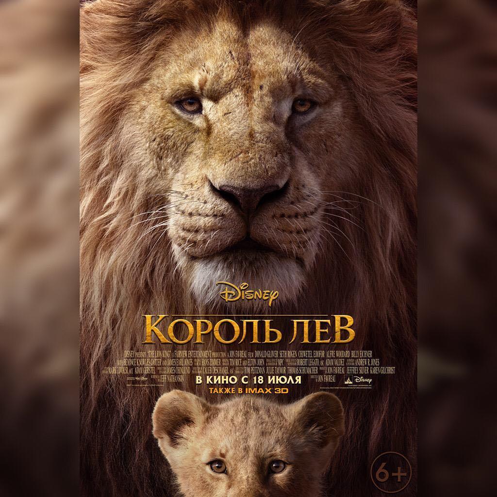 Афиша Воронеж 18 июля - премьера «Король Лев» (2D и 3D)