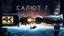 Салют-7 (фильм 4K Ultra HD)