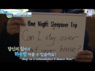 [FSG YoungJi] One Night Sleepover Trip 7 эпизод- Великобритания (Чо Чжэ Юн,Ли Сан Мин) рус.суб