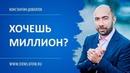 Хочешь миллион Как наконец начать жить лучше Отношения Психология Бизнес Константин Довлатов