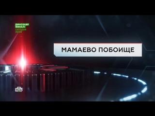 ЧП расследование мамаево побоище 12 10 2018 смотреть онлайн