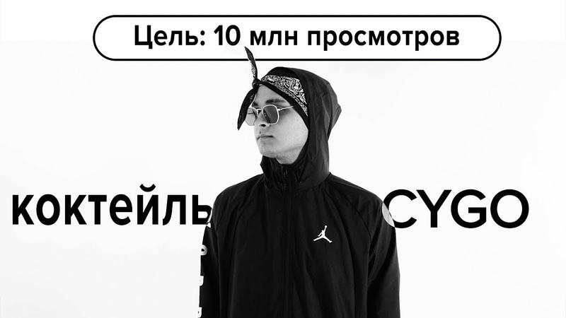 CYGO Коктейль Премьера клипа 2019