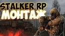 Охота За Артефактами || Stalker RP Garry's Mod || Монтаж