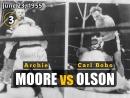 Арчи Мурvs Бобо Олсон (Archie Moore vs Bobo Olson) 22.06.1955