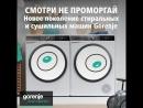 Новое поколение стиральных и сушильных машин Gorenje