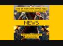 InPlay News Выпуск №18 16 02 2019