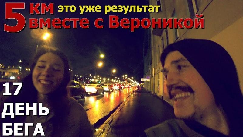 17 день из 90|БЕГ КАЖДЫЙ ДЕНЬ| Новая дистанция вместе с Вероникой!