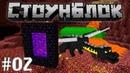 СтоунБлок 02 - В Ад туда и обратно! Майнкрафт Выживание с модами Lp