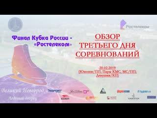 Обзор третьего дня соревнований финала Кубка России 2019