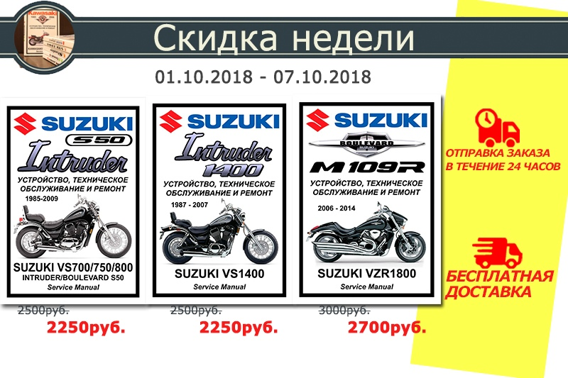 - SUZUKI VS 400/700/750/800 Intruder (1986-2008)  - Suzuki VS1400 Intruder (1987-2007г.г.)  - Suzuki VZR1800 Boulevard (2006-2014)