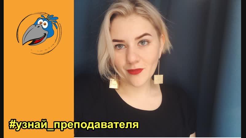 Выпуск 2. Интервью с Елизаветой Алексеевной Космидис. узнай_преподавателя