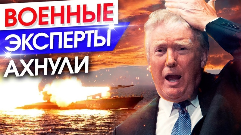 Новинки РУССКОГО ФЛОТА заставили весь Мир занервничать