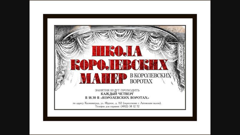 Школа Королевских манер. Лекция Марины Глаголевой.