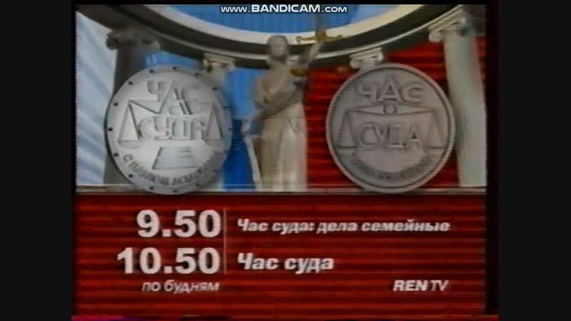 Анонс и заставка (REN TV, 2006)
