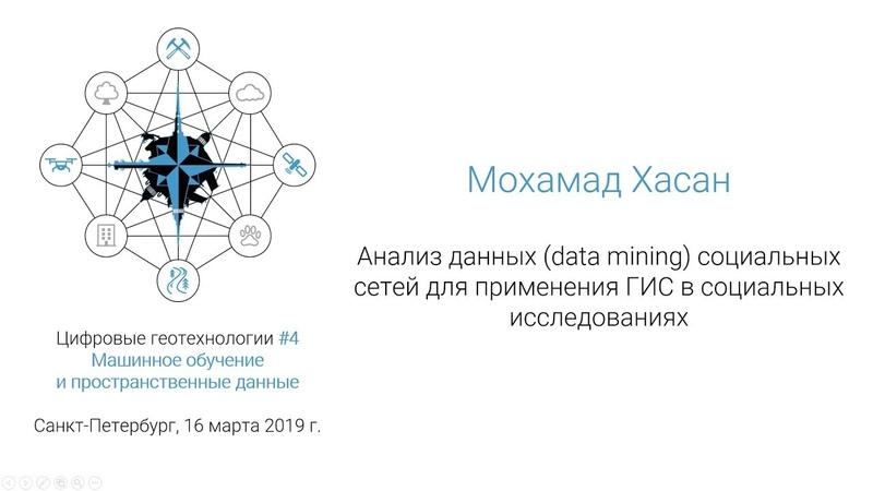Мохамад Хасан - Анализ данных социальных сетей для ГИС в социальных исследованиях (спбгеотех)