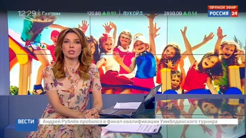 Новости на Россия 24 • На совещании с детским омбудсменом решится судьба летних лагерей