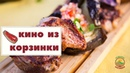 Рецепт Шашлык по-французски