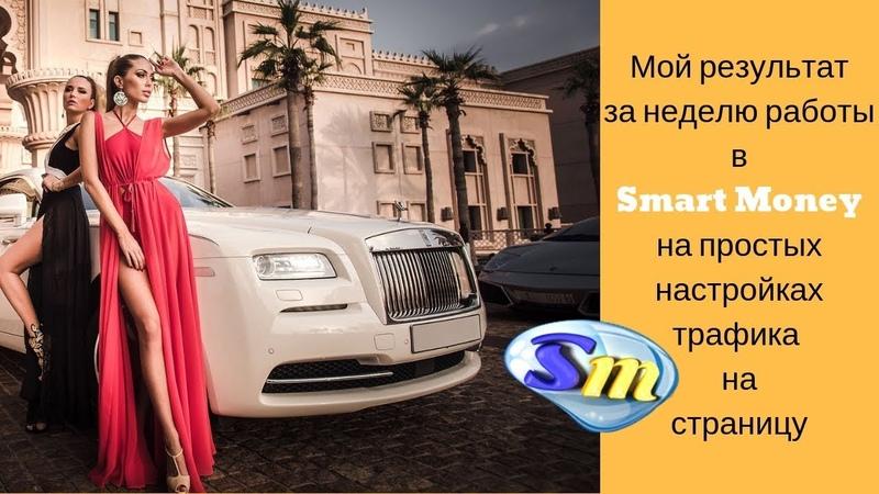 Ммой результат обучения в Smart Money