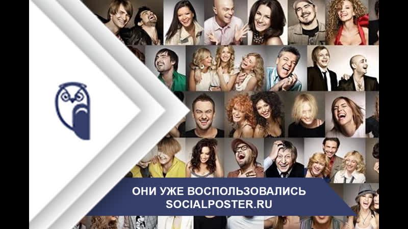 НОВЕЙШИЙ СЕРВИС по раскрутке и рекламе в VK! 100000 подписчиков на автомате! РЕГА socialposter.ruvk.phpref=10