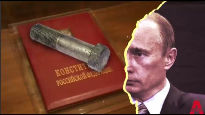 Что задумал Путин? Хочет изменить Конституцию и править вечно.