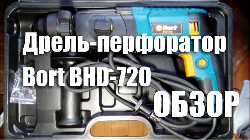 Обзор бюджетного перфоратора Bort BHD-720