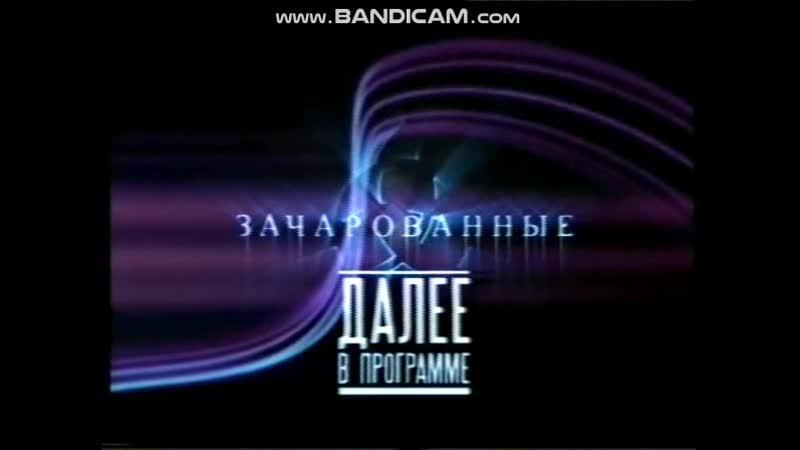 Рекламный блок, анонсы, заставки и Скажи (СТС, 11.11.2003) (3)