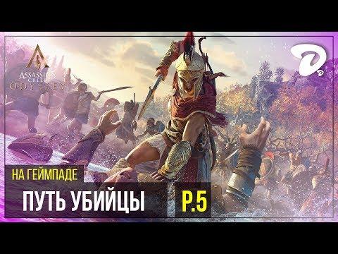 Путь убийцы - На геймпаде   Assassin's Creed Odyssey