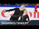 2019 Natalia Zabiiako, Alexander Enbert - Toi et Moi - Free @ World FS Championships | Наталья Забияко Александр Энберт