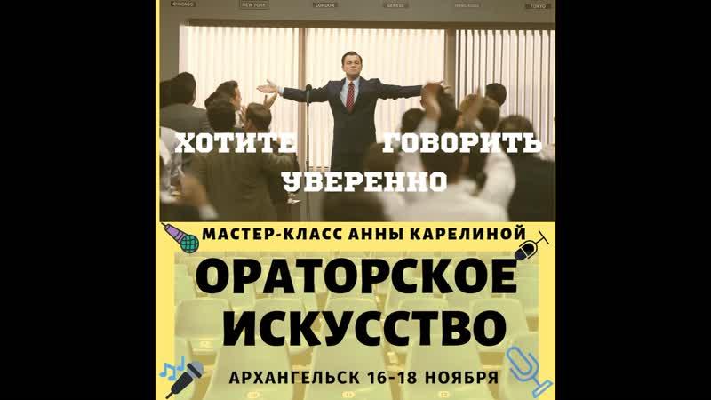 Архангельск. 16-18 Ноября 2018. Мастер-класс Анны Карелиной
