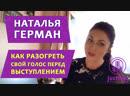 Наталья Герман как разогреть свой голос перед выступлением