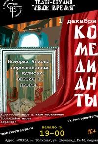 """Спектакль """"Комедианты"""""""
