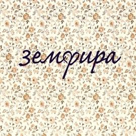 Zемфира альбом Земфира