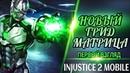 Injustice 2 Mobile Инджастис 2 Грид Матрица Первый Взгляд Геймплей First Look Gameplay