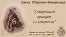 Блаватская Е.П. - Семеричный принцип в эзотеризме (июль, 1883 год)_аудиокнига