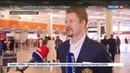 Новости на Россия 24 • Российская сборная по шахматам отправилась на командный чемпионат Европы