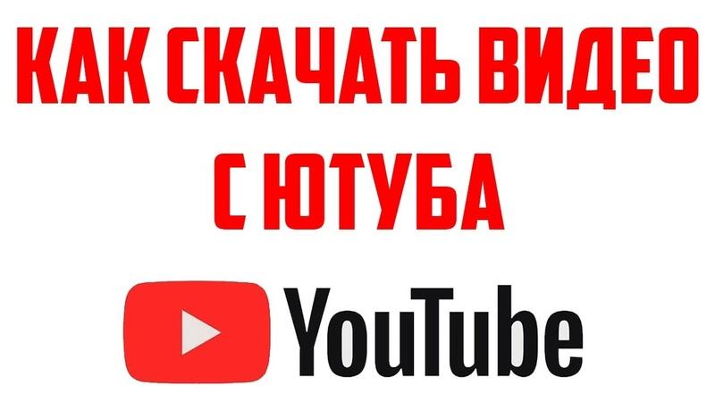 Как скачать видео с ютуба youtube на компьютер В хорошем качестве без зависаний В 2018 году