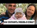 Как сохранить любовь в семье Роман Ламбов