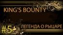 King's Bounty Легенда о рыцаре Отрывочное повествование Глава 4 Пернатая гвардия