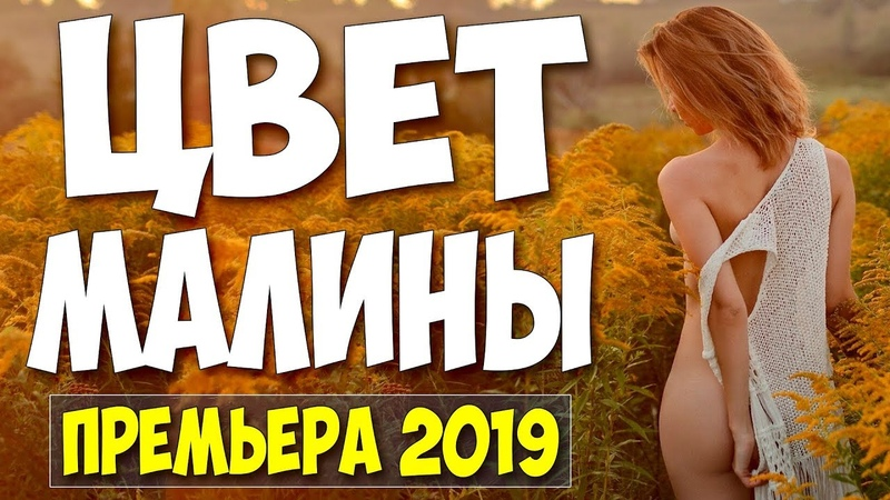 Фильм 2019 новинка сезона! ** ЦВЕТ МАЛИНЫ ** Русские мелодрамы 2019 новинки HD