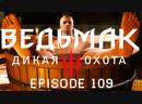 Филипа ты чего?! )( The Witcher 3- ep. 109