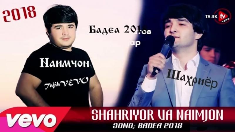 Шахриёр Далатов Бо Наимчони Сайдали - Дует 2018 НАВ.mp4