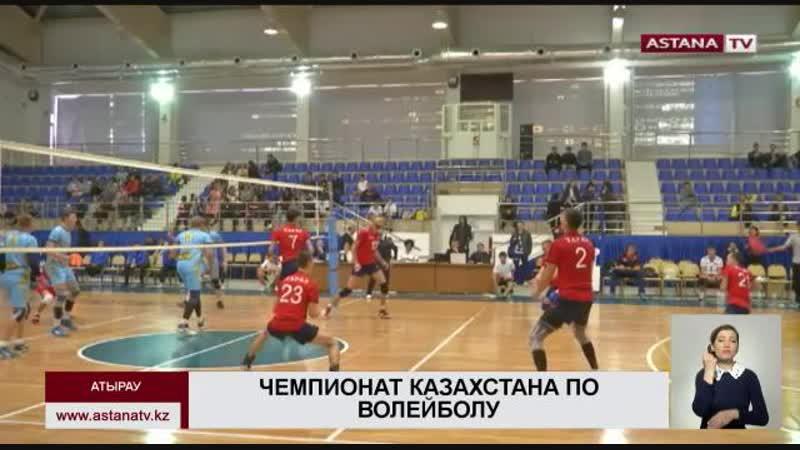 В Атырау лучшие волейболисты страны борются за кубок Казахстана