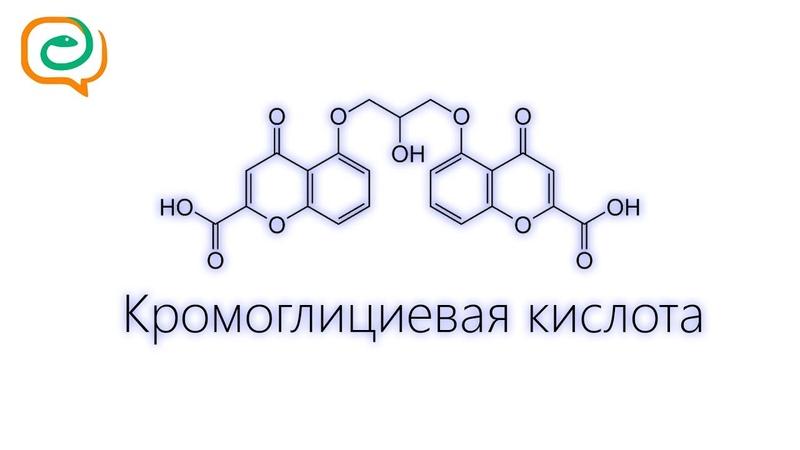 По-быстрому о лекарствах. Кромоглициевая кислота