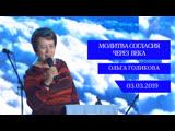 Молитва согласия через века. Ольга Голикова. 03 марта 2019 года