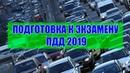 Подготовка к экзамену ПДД 2019. Расположение транспортных средств на проезжей части