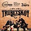 3.03 - Трубецкой - ГЛАВCLUB