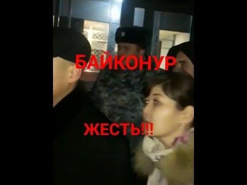 ЖЕСТЬ БАЙКОНУР БЕСПРЕДЕЛ ПОЛИЦИИ РФ, ПОЛНАЯ ВЕРСИЯ!