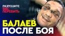 Марат Балаев после боя Первое интервью