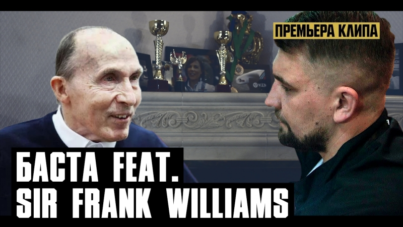 Williams - Формула Сансары (Баста Remake)
