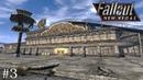 Fallout New Vegas слепое прохождение Убить Бигла 3